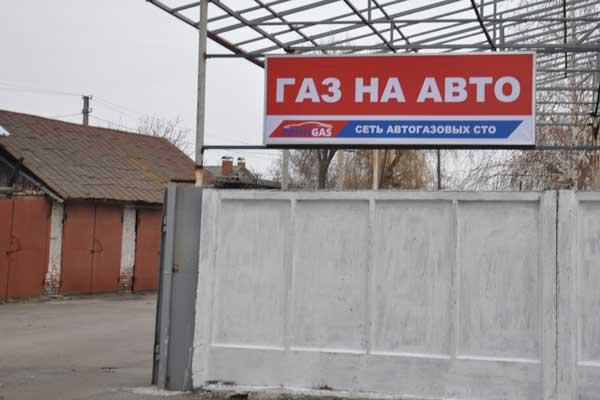 """СТО """"АВТОПРЕСТИЖ"""" - газобаллонное оборудование в Кременчуге - фото 1"""