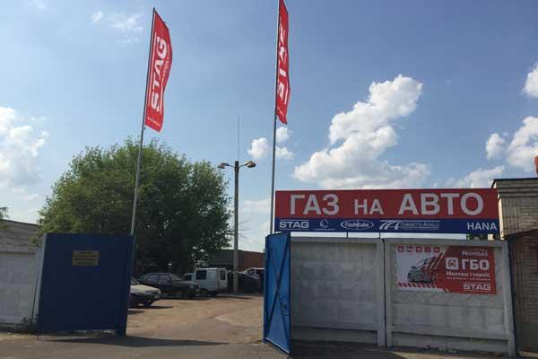 """СТО ФЛП """"Пакало Р.М."""" - газобаллонное оборудование в Шостке"""