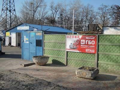 СТО Газзилла - газобаллонное оборудование в Киеве - фото 2