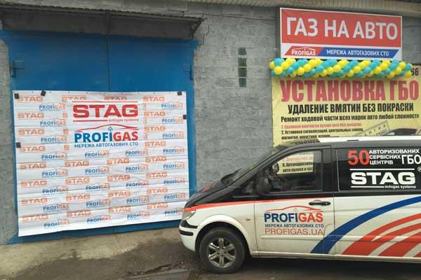"СТО ""АРИКС"" - газобаллонное оборудование в Краматорске - фото 1"