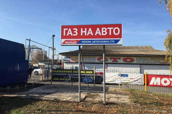 """СТО """"Viktor"""" - газобаллонное оборудование в Виннице"""