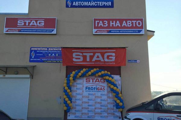 """СТО """"ЭКО ПРОПАН"""" - газобаллонное оборудование в Бердичеве - фото 2"""