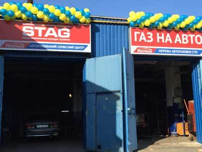 """СТО """"Автогазпромсервис"""" - газобаллонное оборудование в Запорожье - фото 3"""