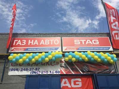 """СТО """"Арикс"""" - газобаллонное оборудование в Запорожье - фото 2"""